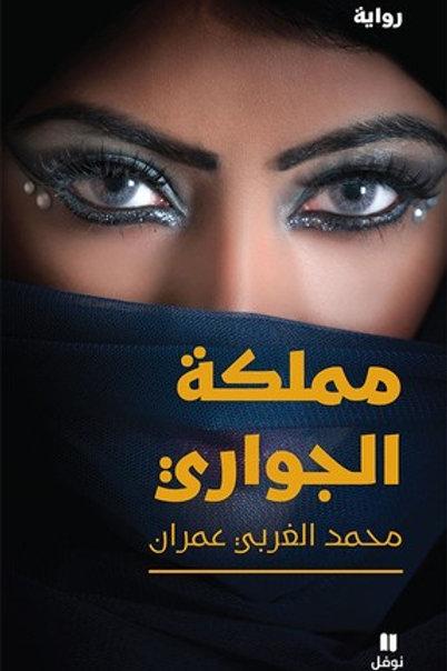 مملكة الجواري - محمد الغربي عمران