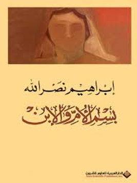 بسم الأم والإبن - إبراهيم نصرالله