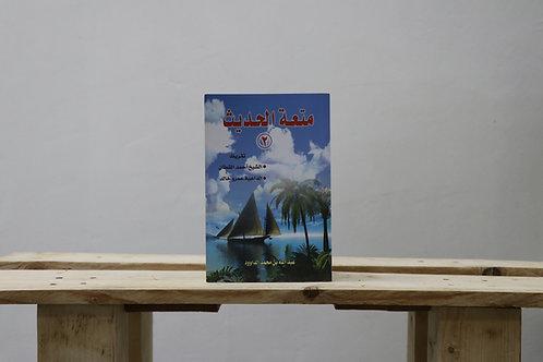 متعة الحديث 2 - عبد الله بن محمد الداوود