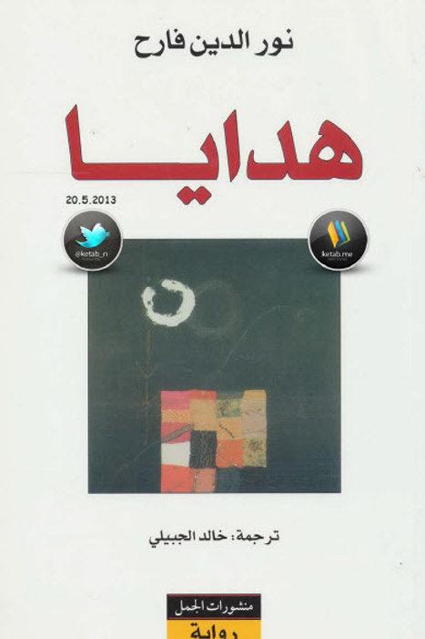 هدايا - نور الدين فارح