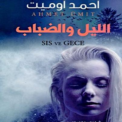 الليل والضباب - أحمد أوميت