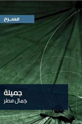 جميلة - جمال مطر