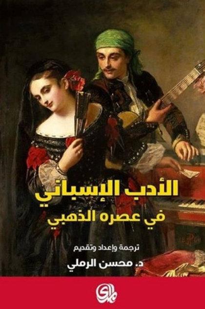 الأدب الإسباني في عصره الذهبي - محسن الرملي