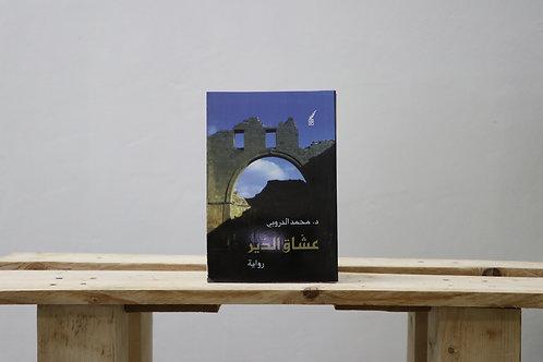عشاق الدير - محمد الدروبي