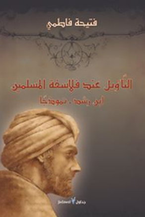 التأويل عند فلاسفة المسلمين: إبن رشد نموذجاً - فتيحة فاطمي
