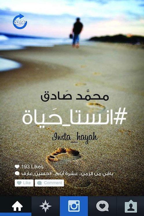 انستا حياة - محمد صادق