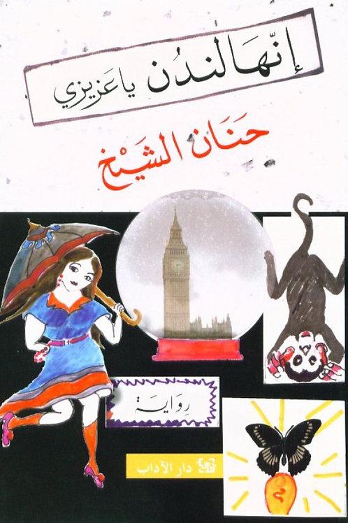 إنها لندن يا عزيزي - حنان الشيخ