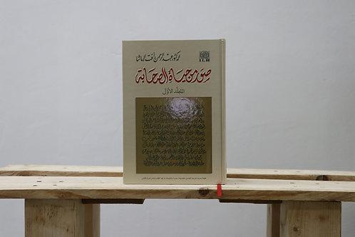 صور من حياة الصحابة المجلد االأول - عبد الرحمن رأفت الباشا