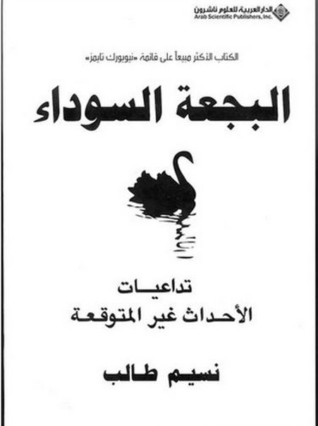 البجعة السوداء: تداعيات الأحداث غير المتوقعة - نسيم طالب