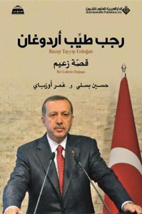 رجب طيب أردوغان: قصة زعيم - حسين بسلي وعمر أوزباي