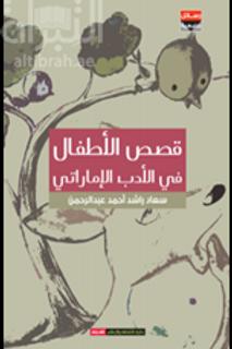 قصص الأطفال في الأدب الإماراتي - سعاد راشد أحمد