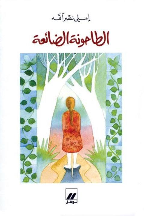 الطاحونة الضائعة - إملي نصرالله