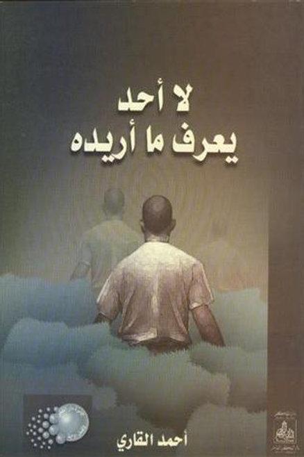 لا أحد يعرف ما أريده - أحمد القاري