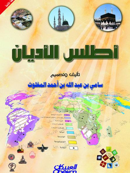 أطلس الأديان - سامي عبدالله المغلوث