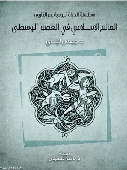 العالم الإسلامي في العصور الوسطى - جيمس ليندزي