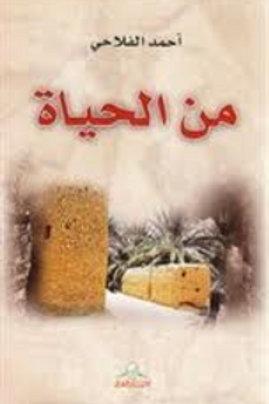 من الحياة - أحمد الفلاحي