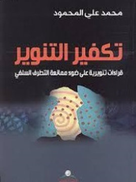 تكفير التنوير - محمد علي المحمود
