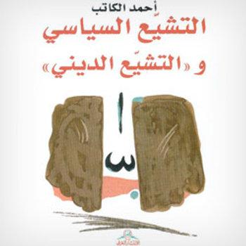 التشيع السياسي والتشيع الديني - أحمد الكاتب