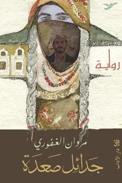 جدائل صعدة - مروان الغفوري