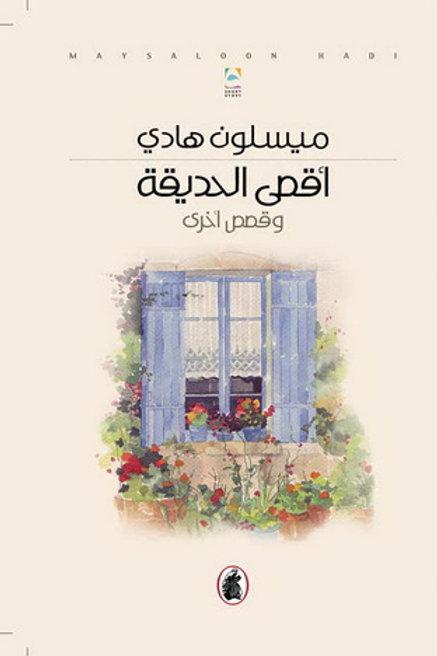 أقصى الحديقة وقصص أخرى - ميسلون هادي