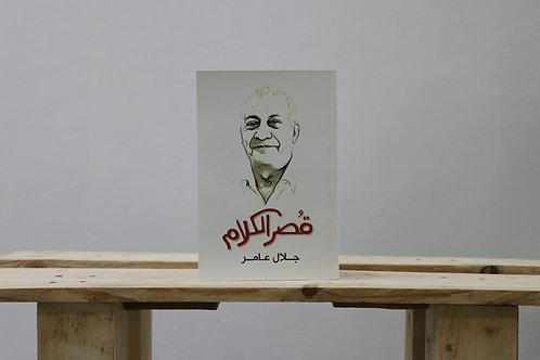 قُصر الكلام - جلال عامر