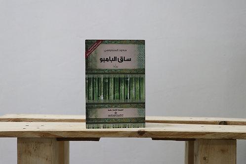 ساق البامبو - سعود السنعوسي