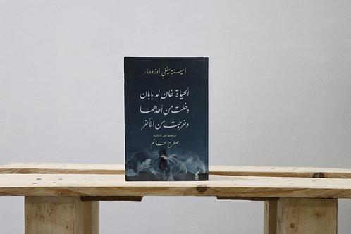 الحياة خان له بابان - أمينة سيفغي أوزدومار