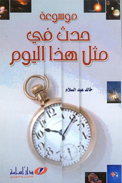موسوعة حدث في مثل هذا اليوم - خالد عبد السلام