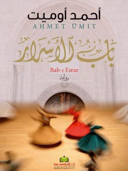 باب الأسرار - أحمد أوميت