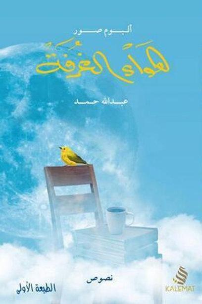 هواء الغرفة -عبدالله حمد