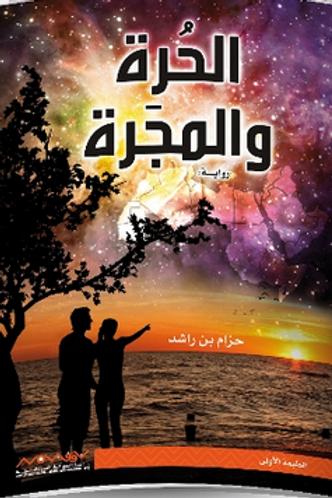 الحرة والمجرة - حزام بن راشد