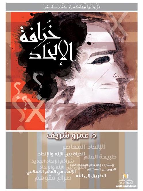 خرافة الإلحاد - عمرو شريف