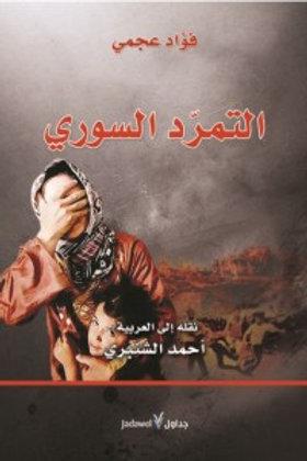 التمرد السوري - فؤاد عجمي