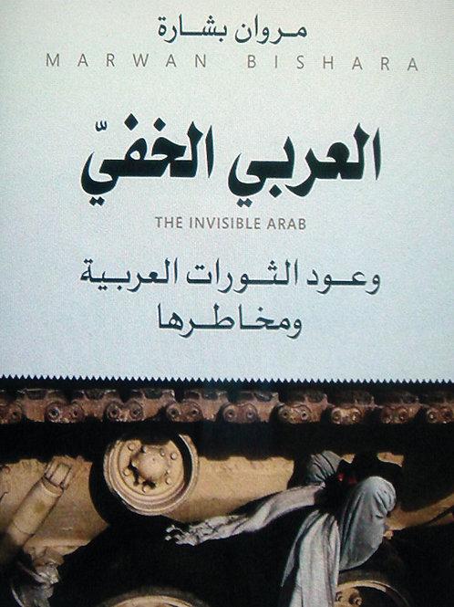العربي الخفي: وعود الثورات العربية ومخاطرها - مروان بشارة