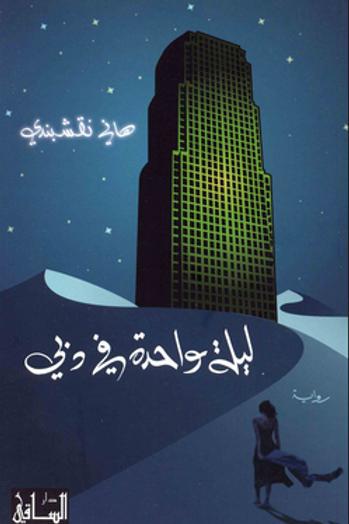 ليلة واحدة في دبي - هاني نقشبندي