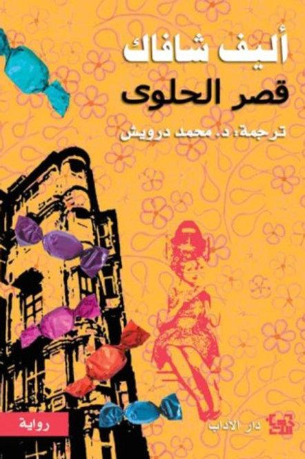 قصر الحلوى - أليف شافاق