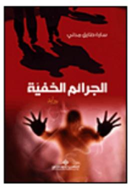 الجرائم الخفية - سارة طارق مدني