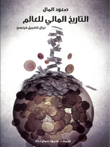 صعود المال: التاريخ المالي للعالم - نيال كامبيل فرغسن