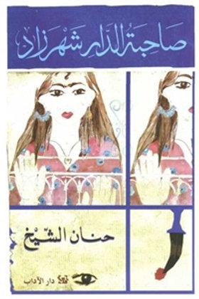 صاحبة الدار شهرزاد- حنان الشيخ