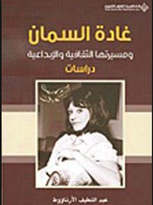 غادة السمان ومسيرتها الثقافية والإبداعية - عبد اللطيف الأرناؤوط