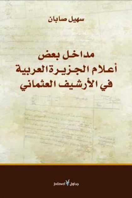 مداخل بعض أعلام الجزيرة العربية في الأرشيف العثماني - سهيل صابان