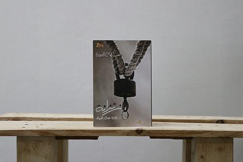 زنزانة: عادة مدى الحياة - سلمان العودة