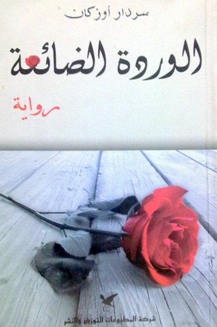 الوردة الضائعة - سردار أوزكان