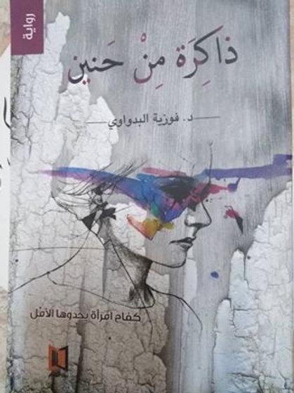 ذاكرة من حنين - فوزية البدواوي