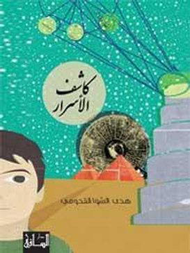 كاشف الأسرار - هدى الشوا القدومي