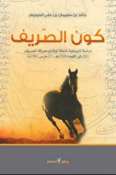 كون الصريف: دراسة تاريخية شاملة لوقائع معركة الصريف - خالد سليمان الخويطر