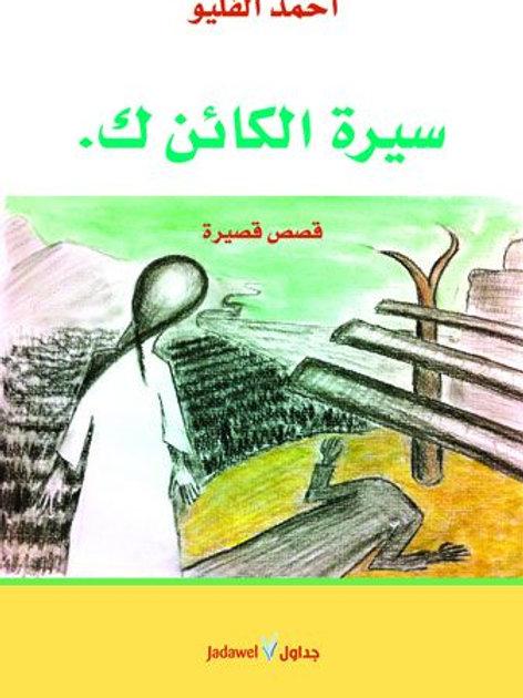 سيرة الكائن ك - أحمد الفليو
