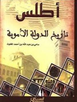 أطلس تاريخ الدولة الأموية - سامي عبدالله المغلوث