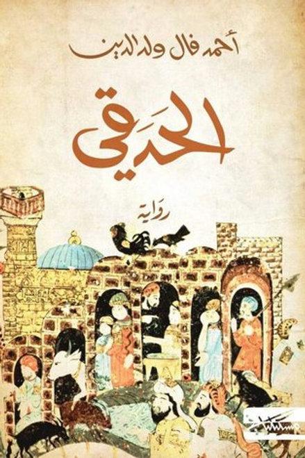 الحدقي - أحمد فال ولد الدين