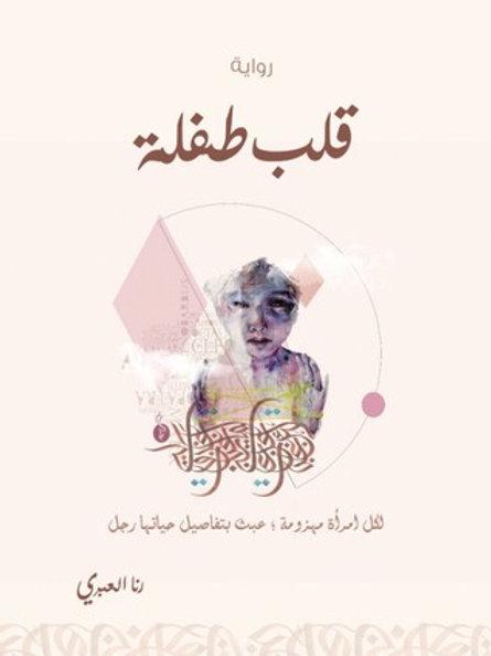 قلب طفلة - رنا العبري